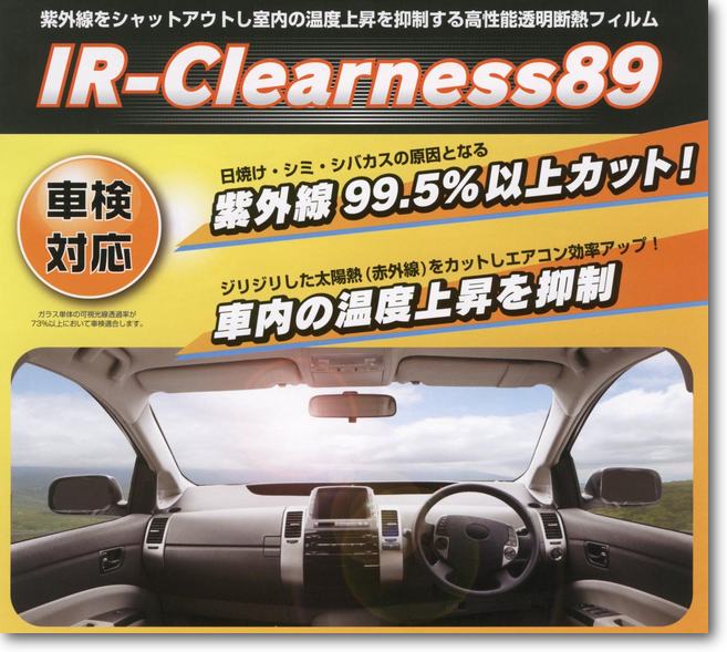 IRClearness89